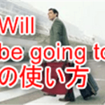 Willとbe going toの意味と使い方。Will you? Are you going?どっちを使うべきか?