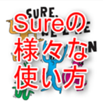 Sure, make sure, I'm sure, not sureの意味と使い方。