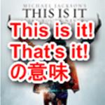 This is it! That's it!の意味と使い方を実例で解りやすく解説!