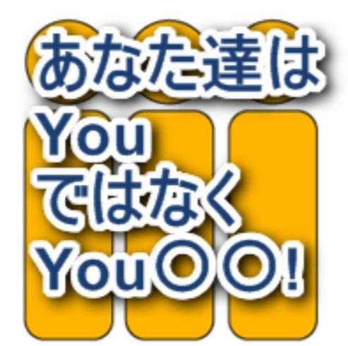 あなた達英語
