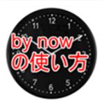 by now の意味と使い方。どの時制でどんな時に使える?