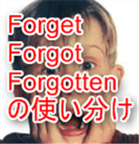 forget使い方