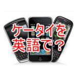 ケータイを英語で?家の電話、公衆電話をそれぞれどう呼ぶ?