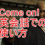 カモーン!Come on!の意味、3つのツッコミ方