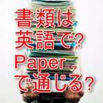 書類を英語で?Paperでは通じない?使い分けが必要な言い方