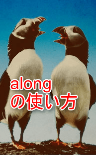 alongwith.png