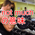 Not much,Not so much,Not too muchで微妙な気持ちや量を表現しよう