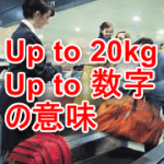 Up to 10kg は10kgを含む?「up to 数字」の意味と使い方