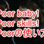 poor baby, poor skillなど、poorの意味と使い方。