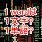 1 word? 1 letter?1文字1単語などの文字数表現の正しい理解。