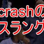 I'm going to crash.の意味と使い方。スラングだとこんな意味になる