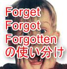forgetforgotどっち