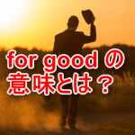 for good は「良い」と言う意味ではない!?意外な意味と使い方