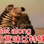 get alongの意味と使い方はちょっと特殊!使う時の注意事項