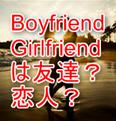 girlfriend友達恋人