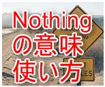 nothing意味