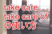 takecare意味