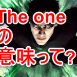 The one の意味と使い方。You are the one ってどういう意味?