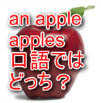 anappleapplesどっち