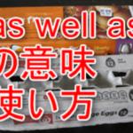 as well as は2つの意味の使い分けがポイント![実例で分かる!]