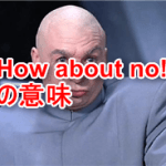 How about no! の意味。強烈なNoを突きつける時に使う。