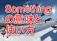 something使い方