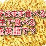 生で食べる、そのまま食べるを英語で?