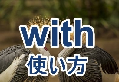 withの使い方