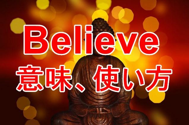 believe 意味使い方