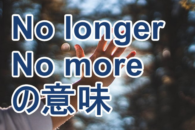 no longer no more の意味