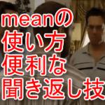 meanの意味「会話が怖くなくなる最強の聞き返し言葉をマスターせよ!」