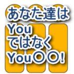 あなたたちは英語でYou〇〇!「あなた」と「あなた達」を言い分ける方法