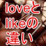 LoveとLikeの違い. I like youとI love you. Would you loveなど