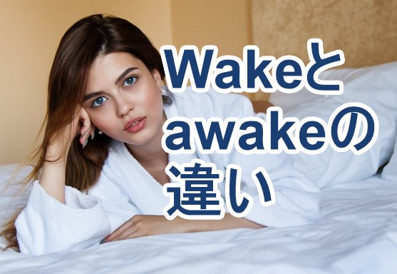 Wakeとawakeの違い