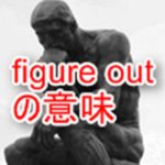 Figure out の意味と使い方。Understandとどう違うのか?