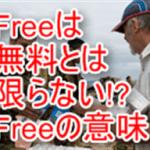 freeの意味は「無料」とは限らない!?for free やfeel freeの使い方