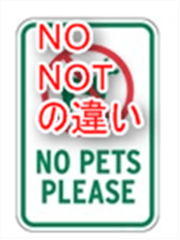 nonot違い