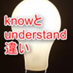 knowとunderstandの違いを間違えずバッチリ使い分けるための理解の仕方