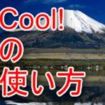 Cool!の意味<実際の英会話でどういう時に使う?>
