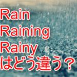雨が降るを英語で?rain, rainy, rainingでどう違う?