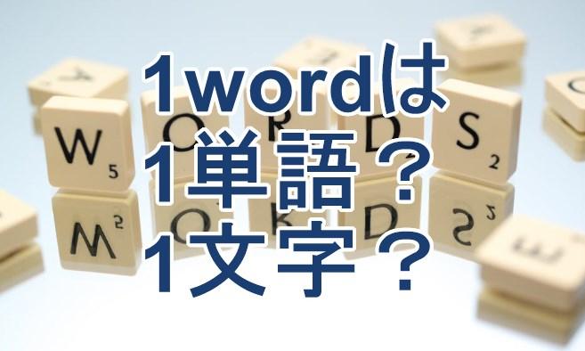 1wordは1単語?1文字?