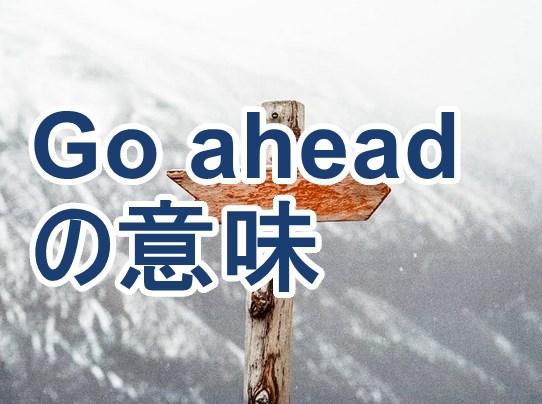 Go aheadの意味