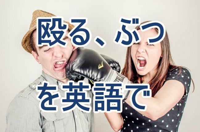殴る、ぶつを英語で
