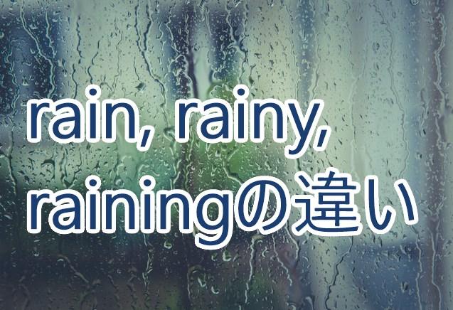 rain rainy rainingの違い