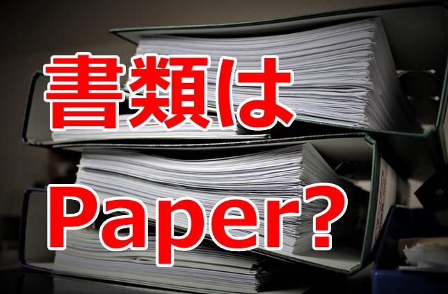 書類はpaper?