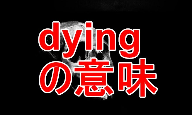 dyingの意味