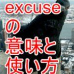 実はこんな時にも使うexcuseの意味と使い方。excuse me & no excuses!