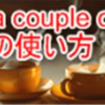 a couple of の意味、a couple of hoursは2時間?それとも数時間?