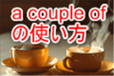 couple使い方