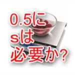 0.5grams? 0.5gram? 1より少ない数にsは必要か?sが付く付かないの境界線